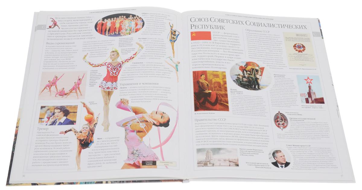 Иллюстрированная семейная энциклопедия. Россия (комплект из 9 книг)