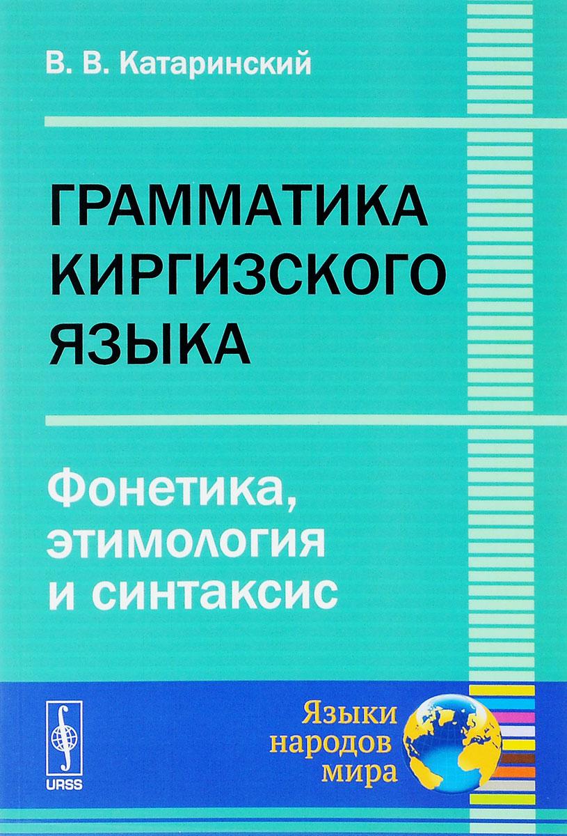 Грамматика киргизского языка. Фонетика, этимология и синтаксис