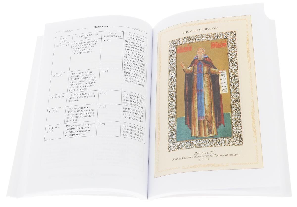 Древнерусский иллюстратор житий святых. Нетекстовая текстология