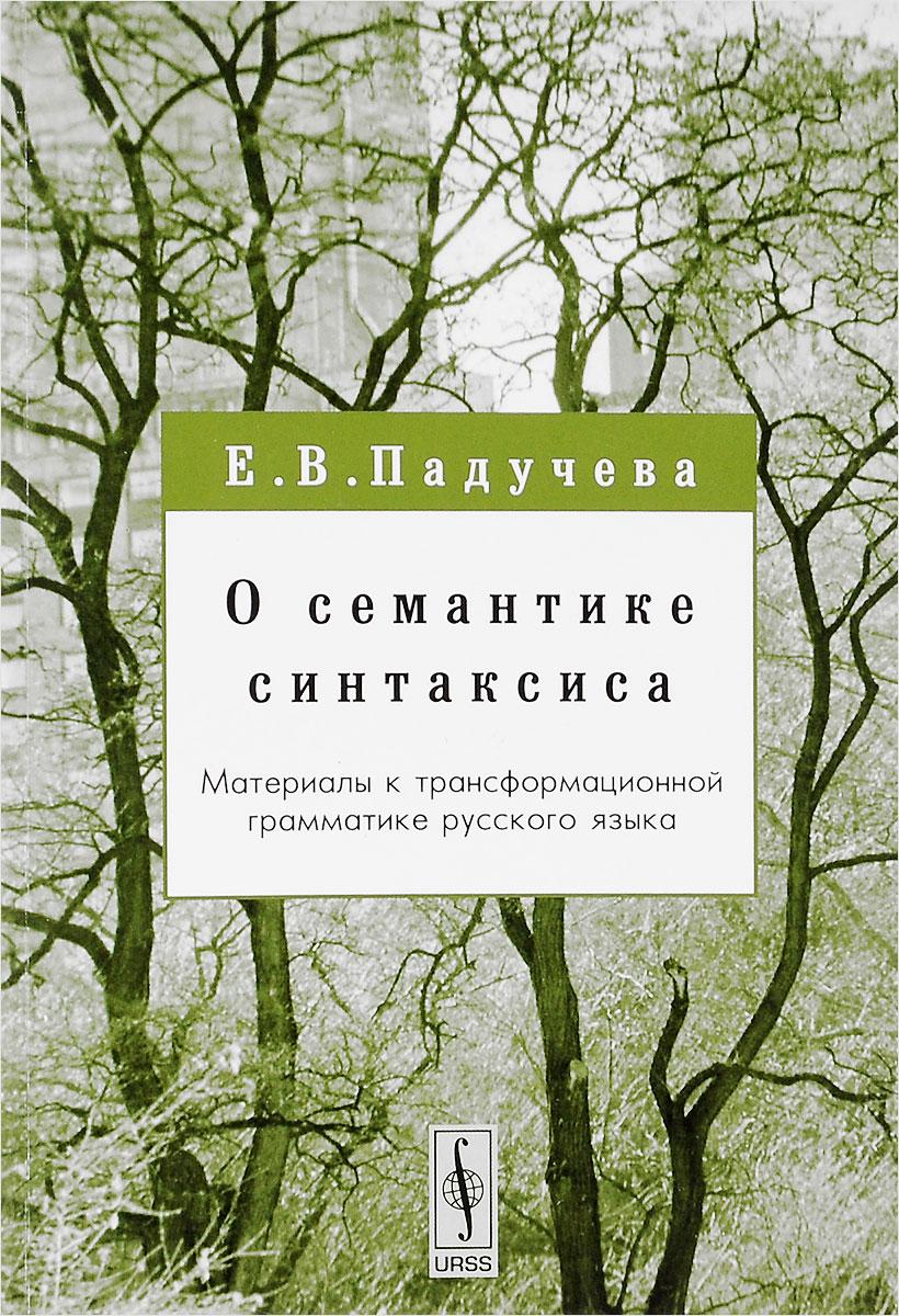 О семантике синтаксиса. Материалы к трансформационной грамматике русского языка