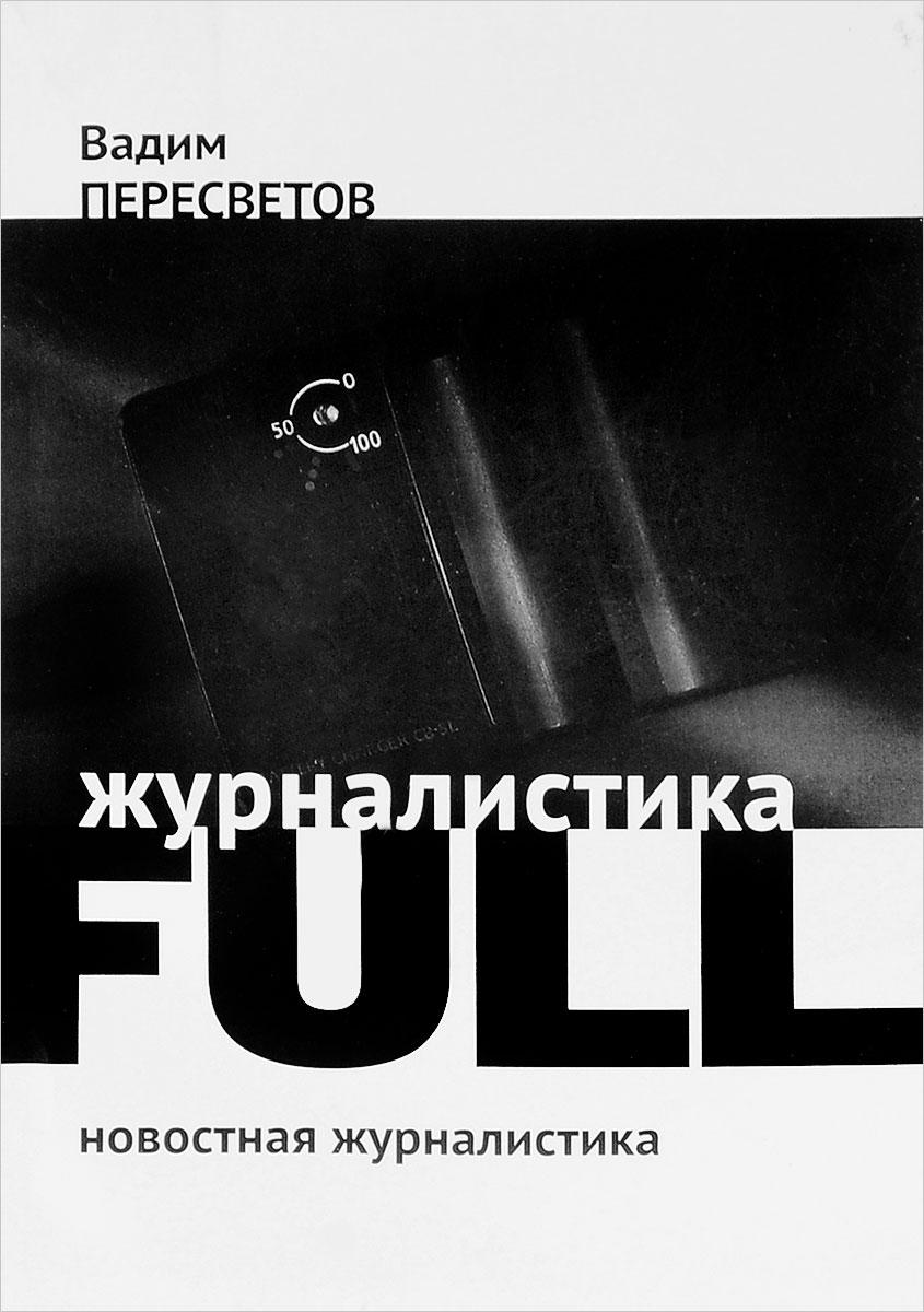 Журналистика FULL