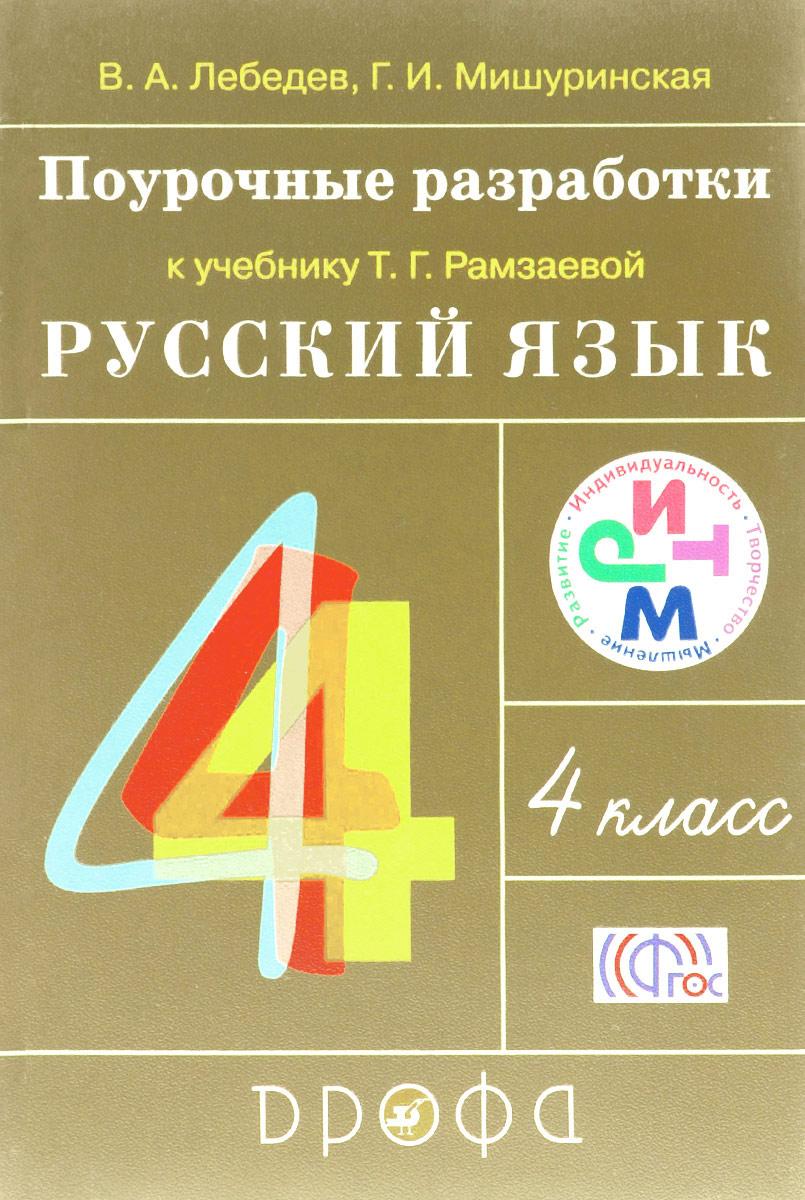 Русский язык. 4 класс. Поурочные разработки к учебнику Т. Г. Рамзаевой