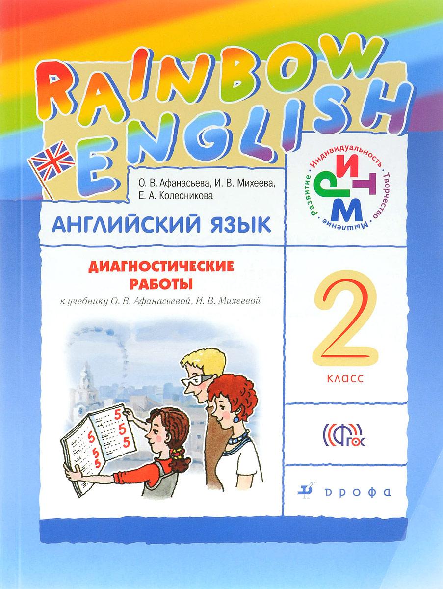 Английский язык. 2 класс. Диагностические работы. К учебнику О. В. Афанасьевой, И. В. Михеевой