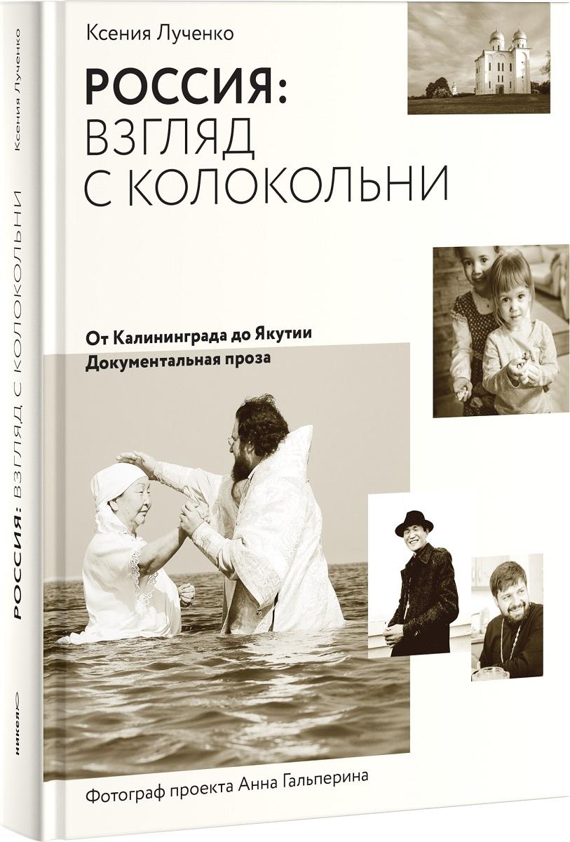 Россия. Взгляд с колокольни