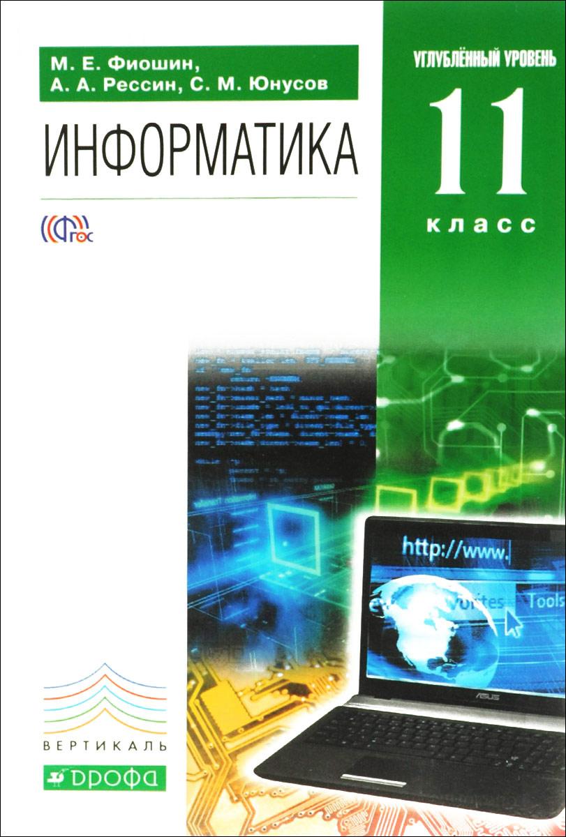 Информатика. 11 класс. Углубленный уровень. Учебник