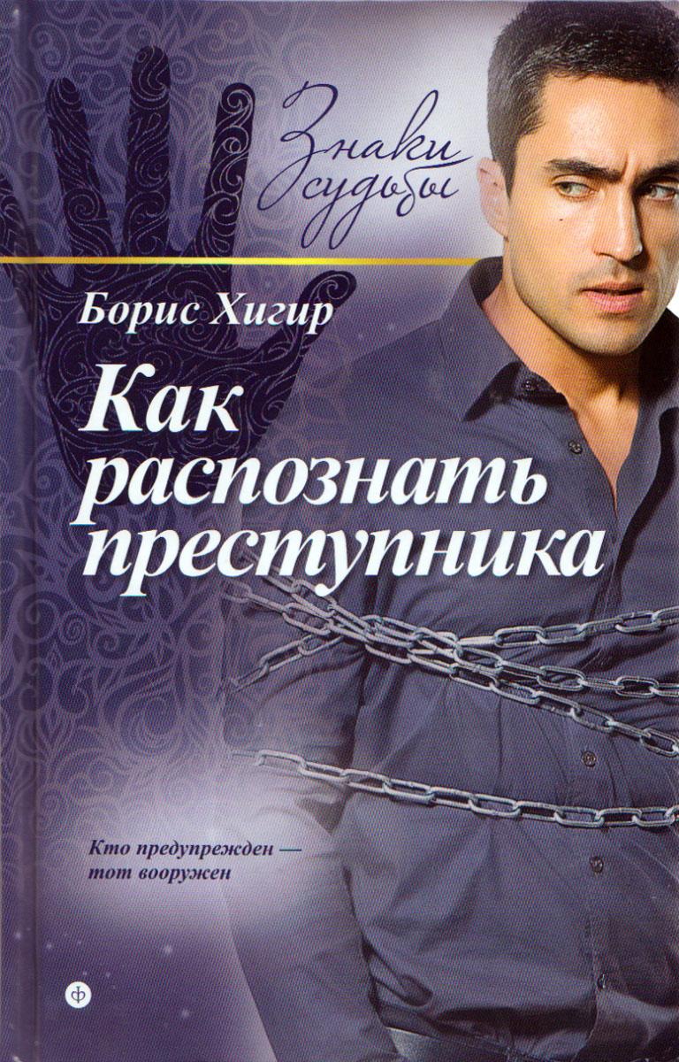 Борис Хигир Как распознать преступника