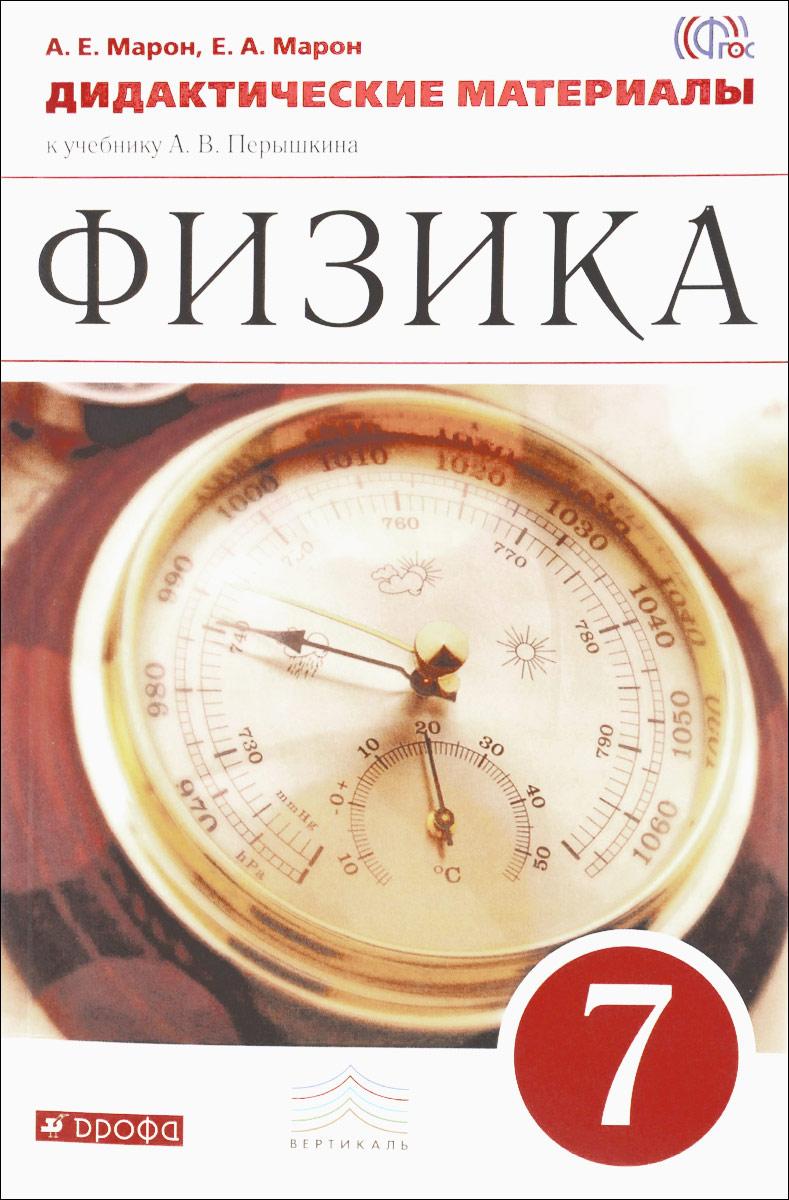 Физика. 7 класс. Дидактические материалы к учебнику А. В. Перышкина