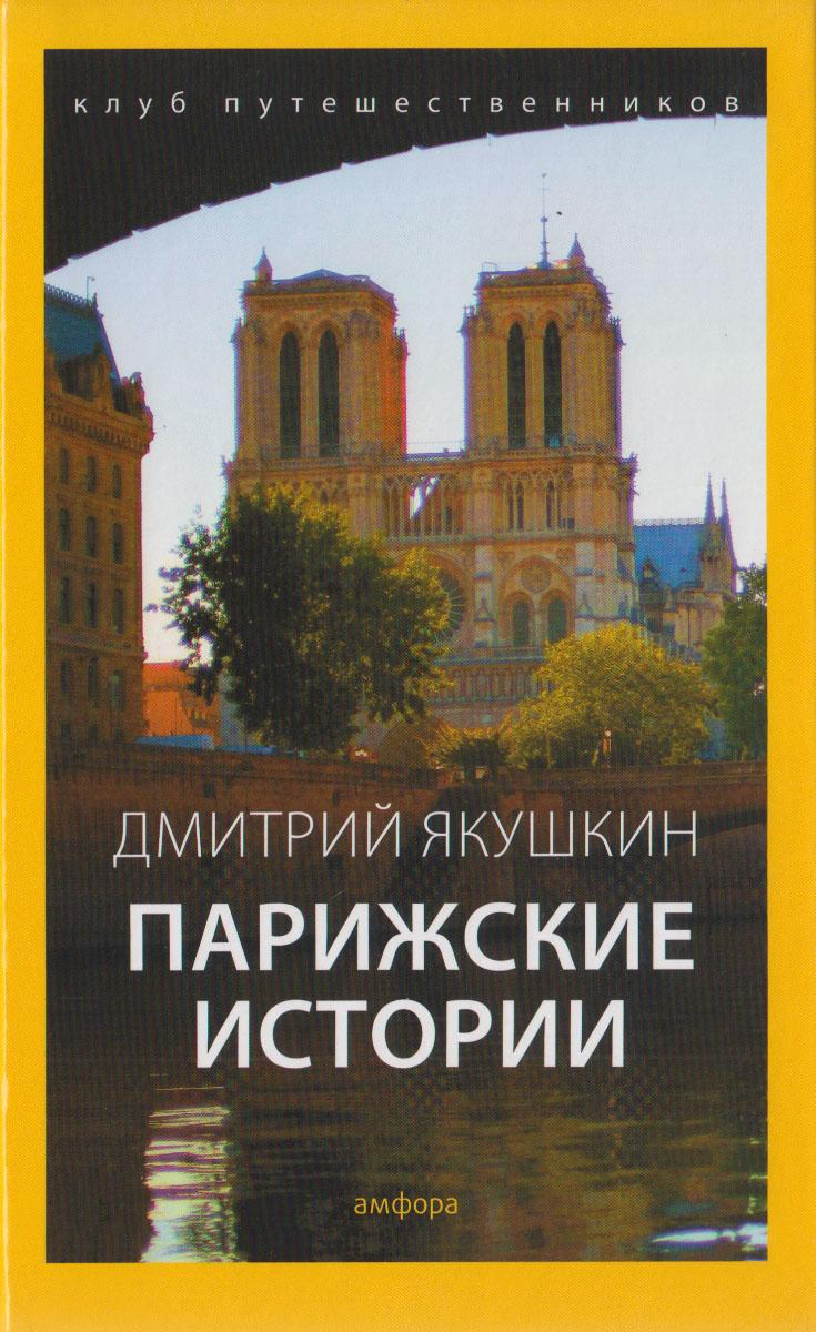 Парижские истории. Дмитрий Якушкин