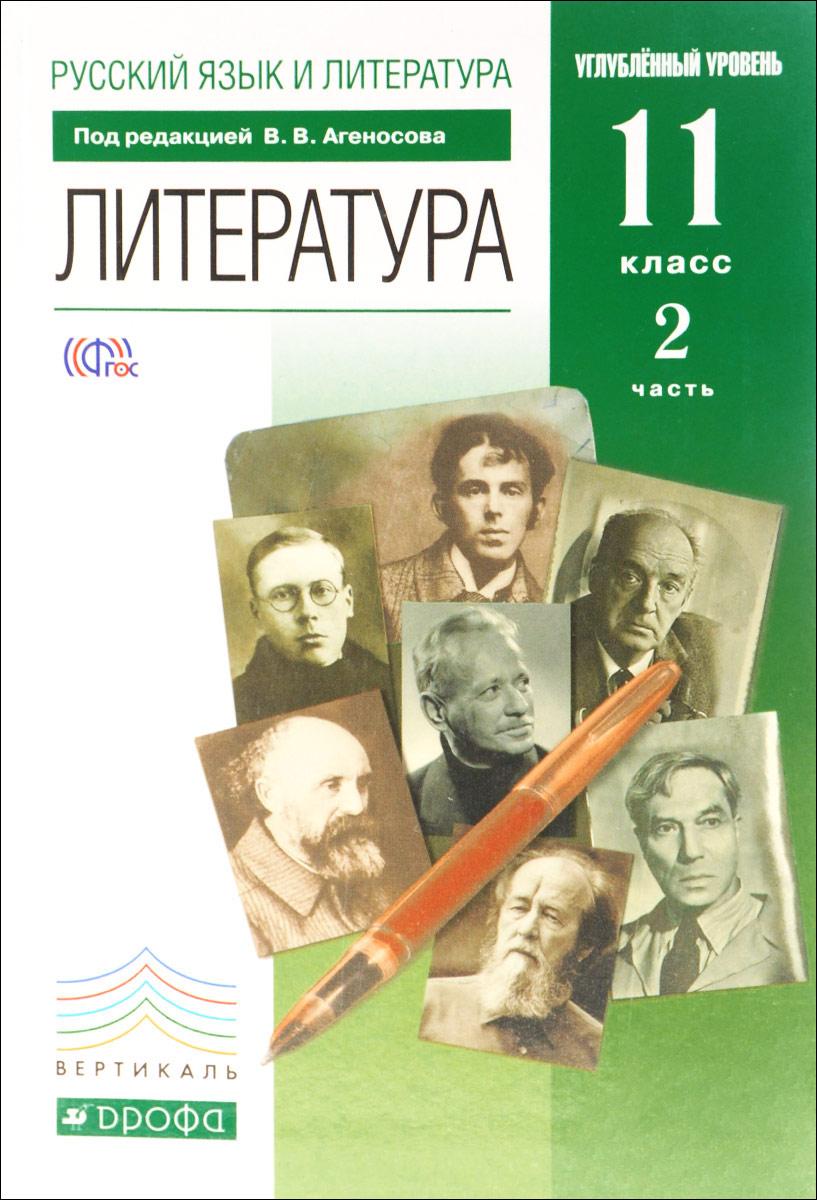 Литература. 11 класс. Углублённый уровень. Учебник. В 2 частях. Часть 2