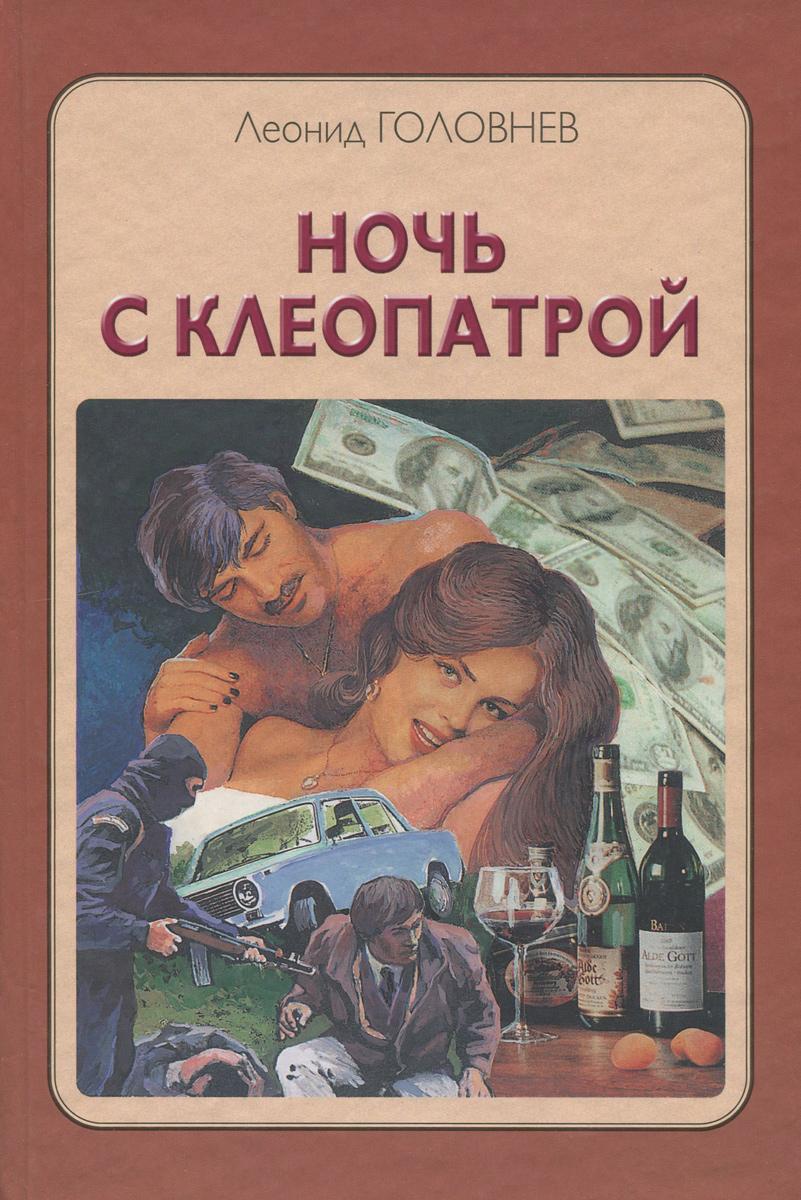 Ночь с Клеопатрой