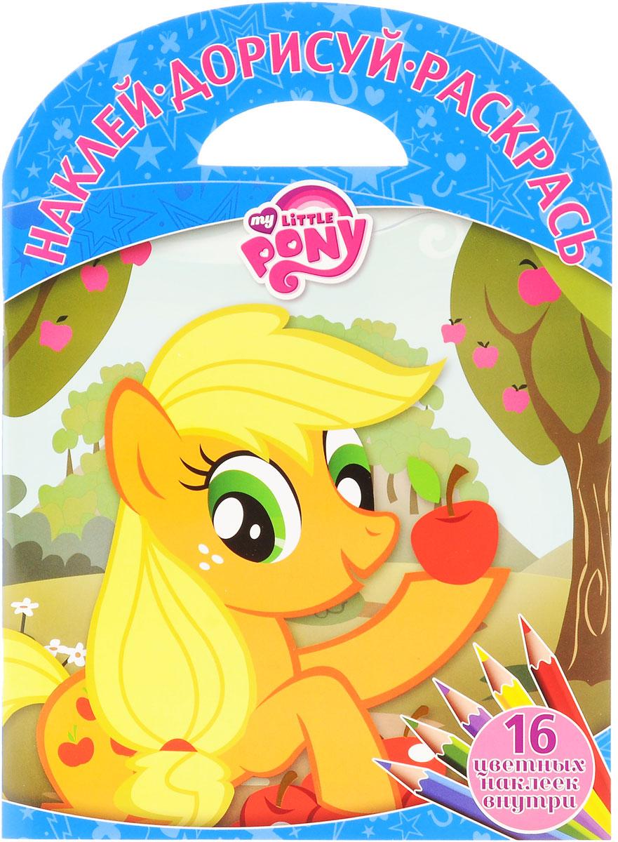 My Little Pony. Наклей. Дорисуй. Раскрась (+ наклейки)
