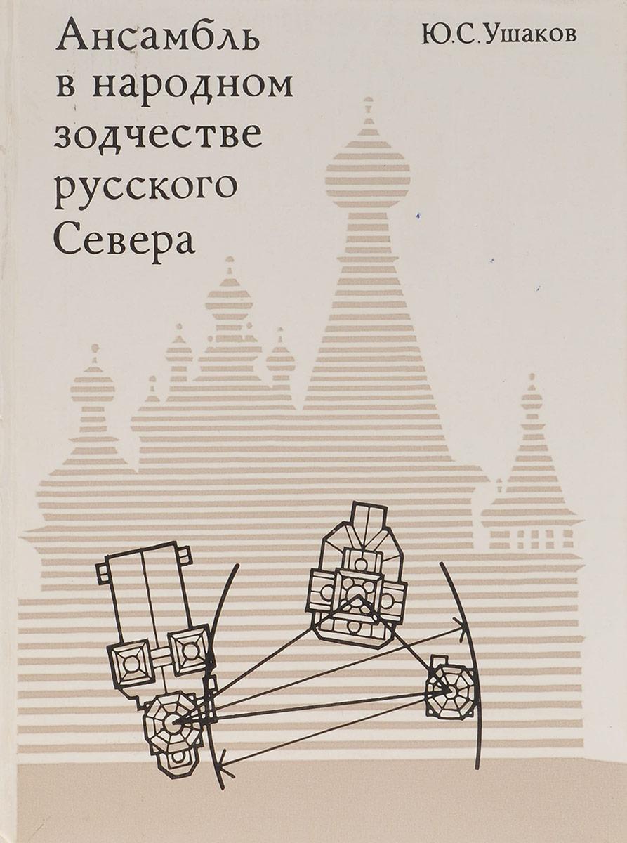 Ансамбль в народном творчестве русского Севера. Пространственная организация, композиционные приемы, восприятие