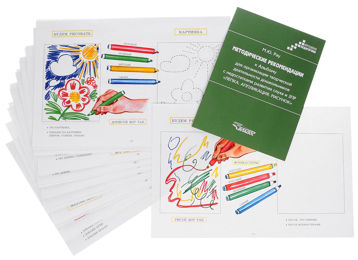 Лепка. Аппликация. Рисунок. Альбом для организации творческой деятельности дошкольников с недостатками развития слуха и ЗПР (+ методические рекомендации)