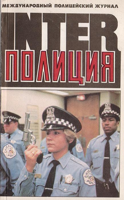Inter Полиция, № 1(3) за 1994 г.
