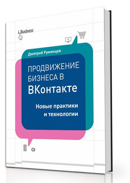 Продвижение бизнеса в ВКонтакте. Новые практики и технологии ( 978-5-496-01907-1 )