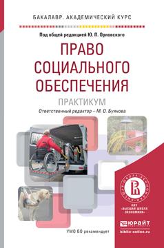 Право социального обеспечения России и зарубежных стран. Учебное пособие для академического бакалавриата