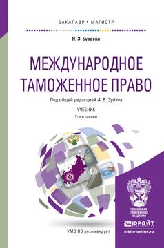Международное таможенное право. Учебник для бакалавриата и магистратуры