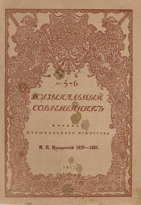 """Журнал """"Музыкальный современник"""" № 5-6 за 1917 год"""