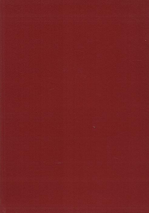 Журнал Музыкальный современник № 5-6 за 1917 годART-1192123Петроград, 1917 год. Товарищество Р. Голике и А. Вильборг. Иллюстрированное издание. Новодельный переплет. Сохранена оригинальная обложка. Сохранность хорошая. Редакция журнала, не примыкая идейно ни к одному из крайних течений, резко порывающих с достижениями музыкальной культуры, и памятуя о значении преемственности в процессе созидания художественных ценностей, ставит своей задачей не только бережное и сознательное отношение к современным исканиям новых путей в области музыкального творчества, но и беспристрастное изучение нашего недавнего музыкального прошлого, равно как и любовное историческое исследование старины. По убеждению редакции, широкая волна интереса к музыкальному искусству и особенно к музыкальной эстраде не находится в соответствии с уровнем художественного сознания нашего общества. Этим объясняются неустойчивость и заблуждения художественного вкуса, наблюдаемые в среде не одной лишь публики, но нередко и музыкантов-специалистов. ...