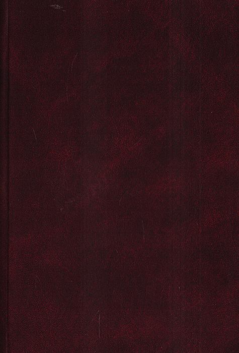 Голая жизньПК301004_лимонный, салатовыйЛенинград, 1928 год. Издательство Красная газета. Новодельный переплет. Сохранность хорошая. Вашему вниманию предлагается альманах революционных писателей Латвии, Эстонии, Финляндии, Белоруссии. В издание вошли рассказы Р. П. Эйдемана «Рассказ о портном Файтельсоне», Л. Лайцена «Гибель Средиземноморского флота», А. Упита «Голая жизнь», А. П. Курция «Лидеры», К. Румора «Кровавые вехи», К. Трейна «Сланец», Ф. Тугласа «Душевой надел», С. Ингмана «Бесхвостый теленок», Я. Коласа «Коллектив» пана Тарбецкого».