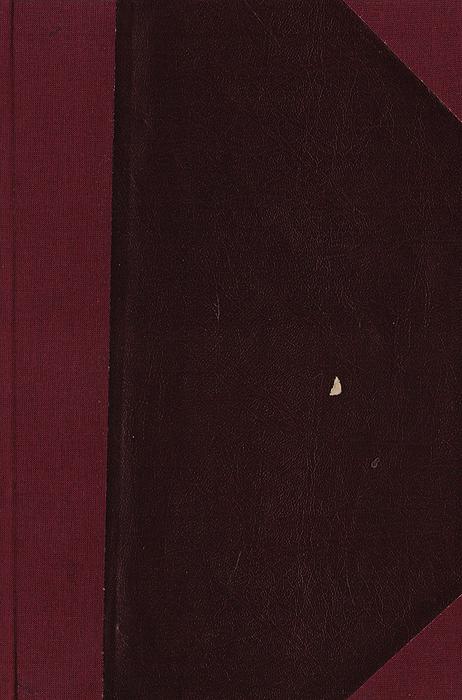 МимочкаJBL6175500Прижизненное издание. Санкт-Петербург, 1898 год. Типография М. Меркушева. Новодельный переплет. Лидия Ивановна Веселитская-Божидарович, печатавшая свои повести и рассказы под псевдонимом В. Микулич, получила известность в конце XIX века. Трилогия о Мимочке сделала писательницу весьма популярной. Талант В. Микулич отмечали Тургенев, Толстой и многие другие корифеи, с которыми она была дружна. Мимочка - невеста! Наконец-то все складывается самым благоприятным образом, и ей найден почтенный жених, генерал. В свете говорят, что она делает весьма выгодную партию. Впереди - свадебное путешествие в Париж, роскошные выезды, наряды и драгоценности, которые пристало носить замужней женщине ее круга. Но проходит время, и прелестная Мимочка начинает скучать и чахнуть. Хочется настоящей любви, истинных чувств, радости, жизни... Бедняжку отправляют на воды поправить здоровье и развеяться - и там, на лоне восхитительной природы, при свете таинственной луны у нее...