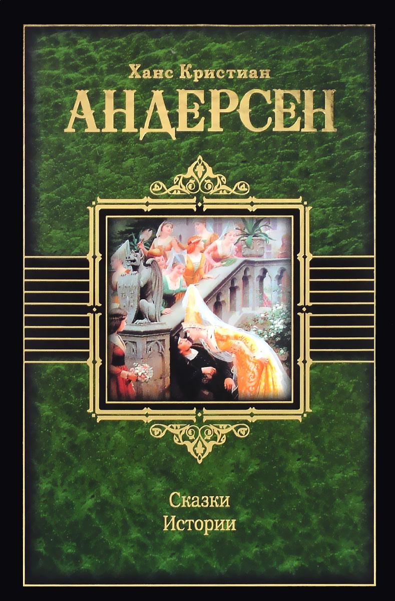 Ханс Кристиан Андерсен. Сказки. Истории