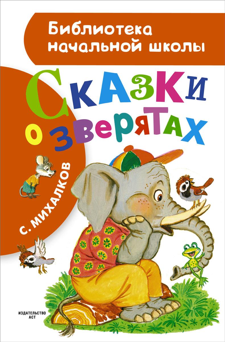 С. Михалков. Сказки о зверятах