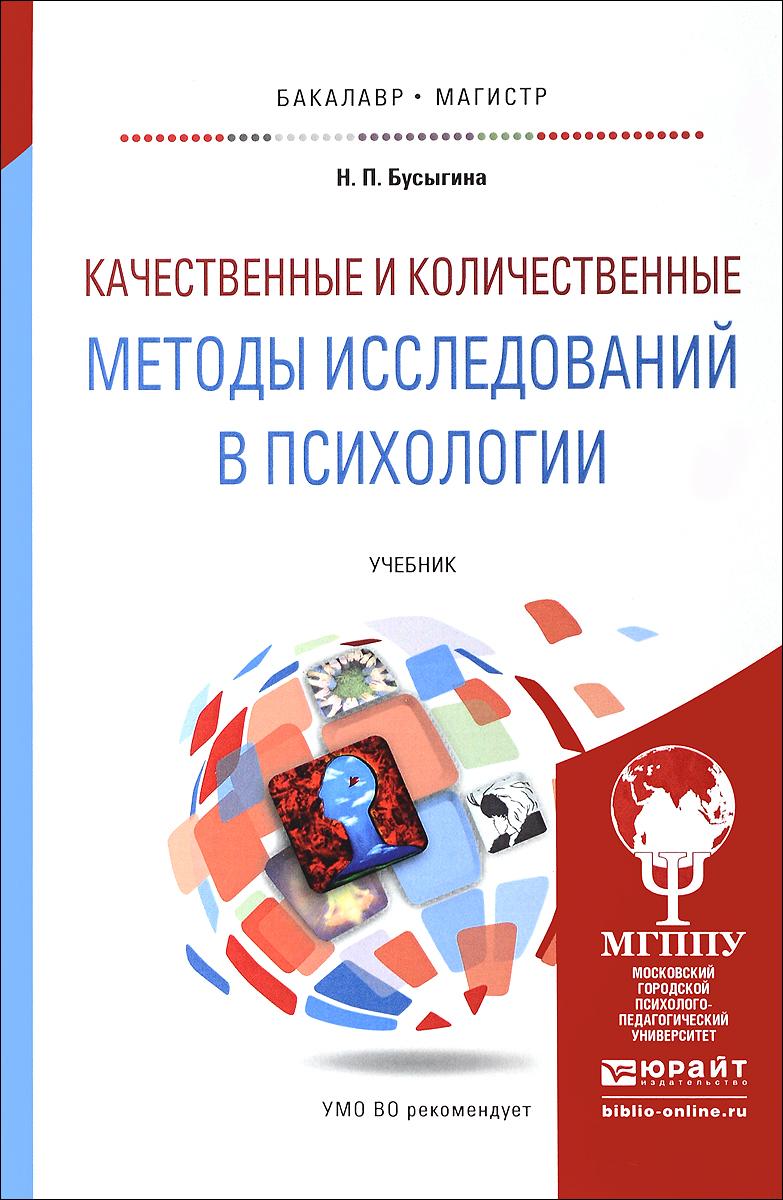 Качественные и количественные методы исследований в психологии. Учебник