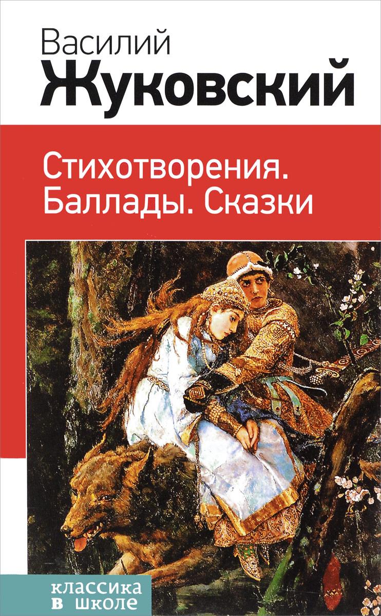 Василий Жуковский. Стихотворения. Баллады. Сказки