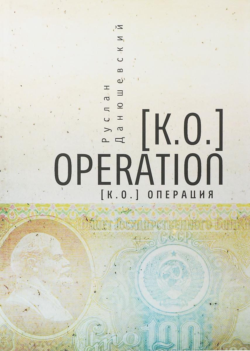 [K. O.] Operation. [K. O.]Операция
