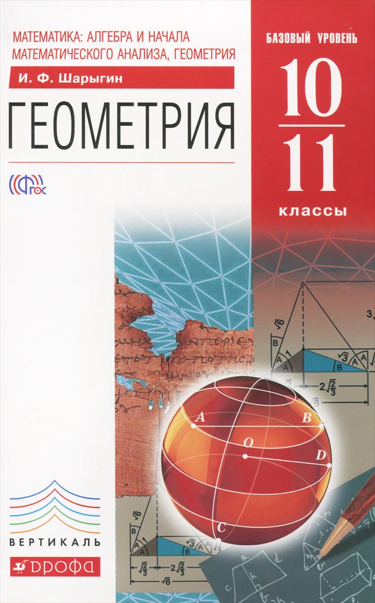 Математика. Алгебра и начала математического анализа, геометрия. Геометрия. 10-11 классы. Базовый уровень. Учебник