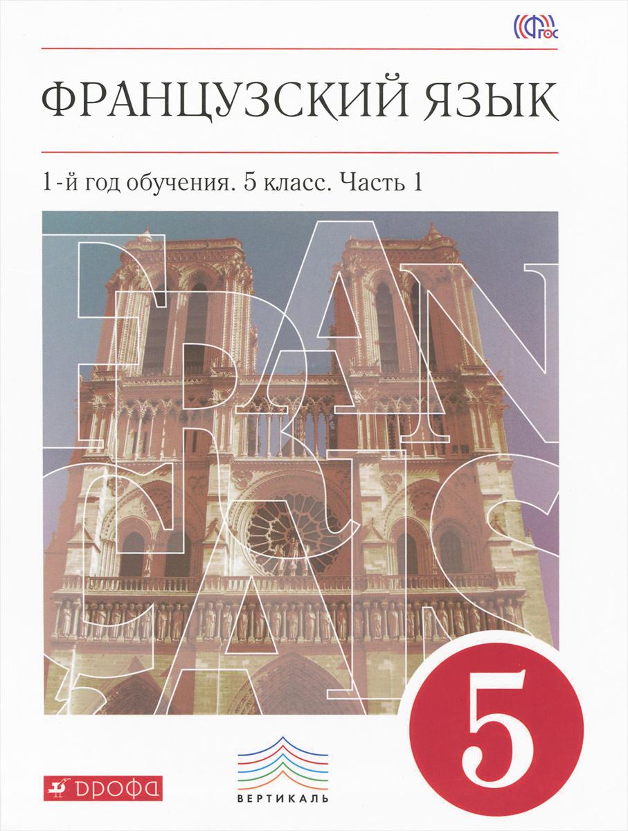 Французский язык. 5 класс. 1-й год обучения. Учебник. В 2 частях. Часть 1