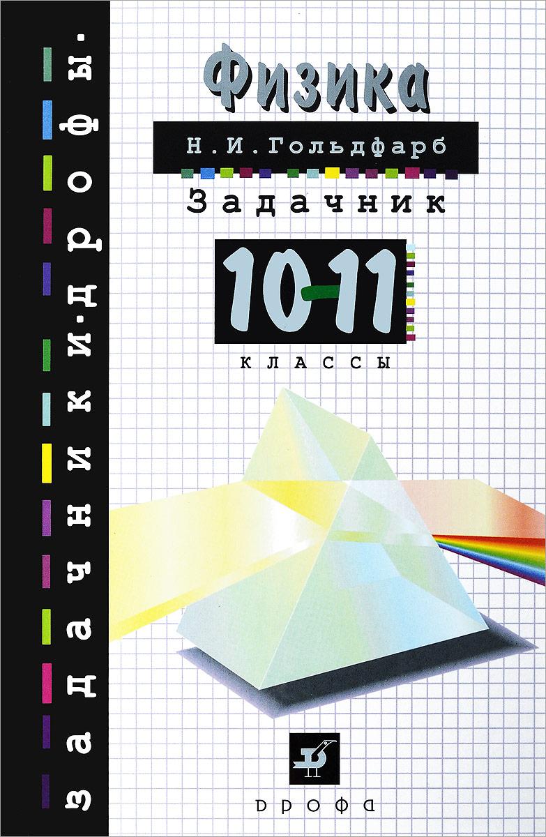 Физика. 10-11 классы. Задачник. Учебное пособие