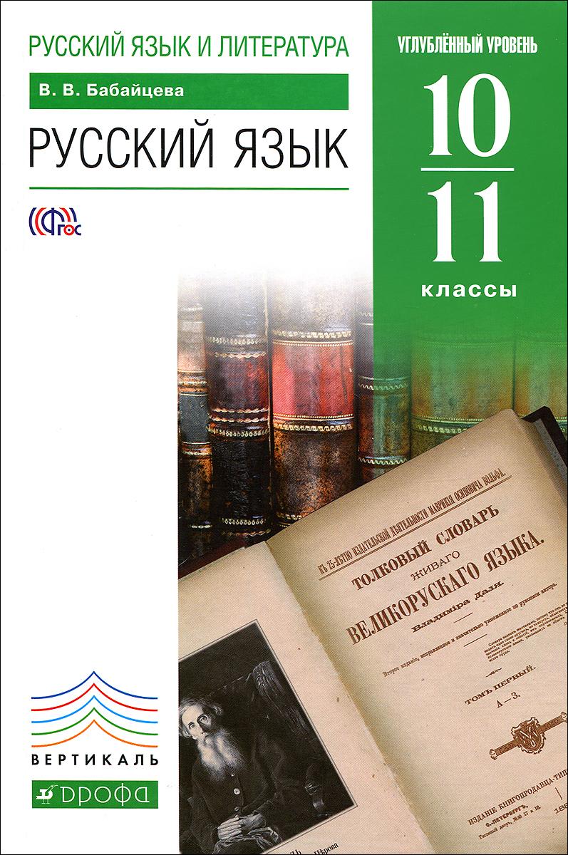 Русский язык и литература. Русский язык. 10–11 классы. Углубленный уровень