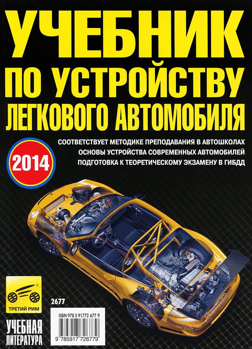 В. Ф. Яковлев Учебник по устройству легкового автомобиля