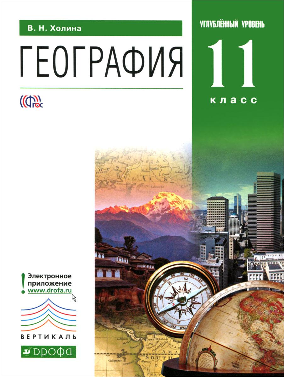 География. 11 класс. Углубленный уровень. Учебник