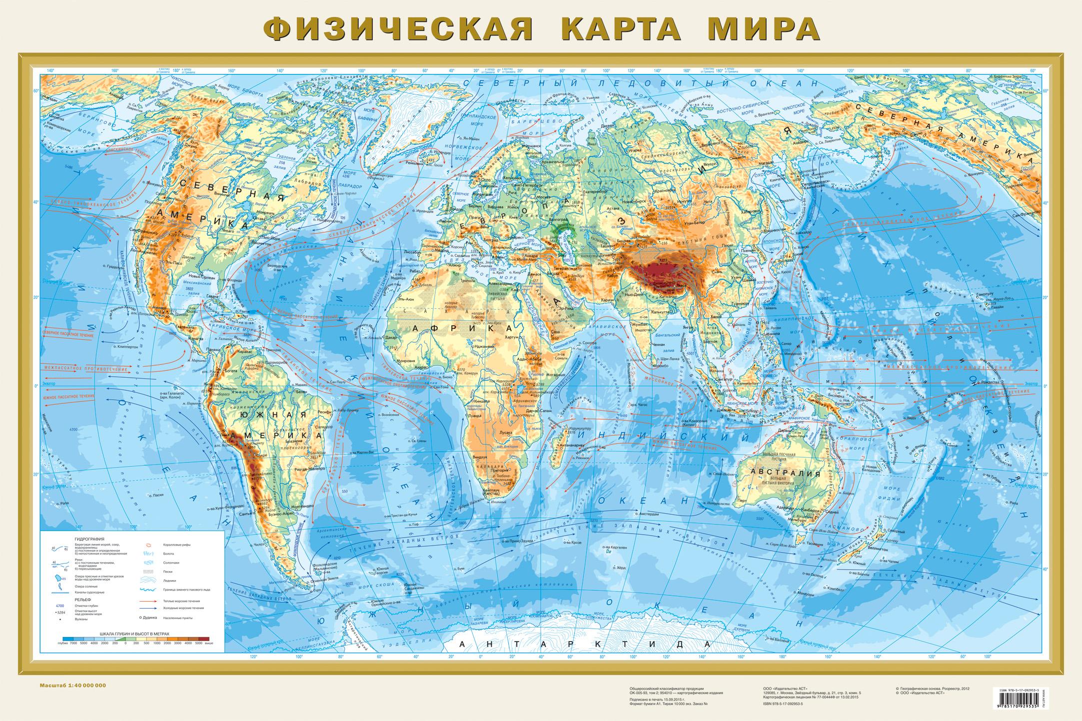 Физическая карта мира. Политическая карта мира.