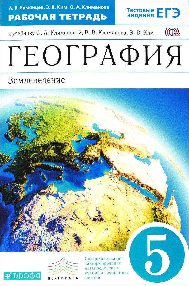 География. Землеведение. 5 класс. Рабочая тетрадь к учебнику О. А. Климановой, В. В. Климанова, Э. В. Ким