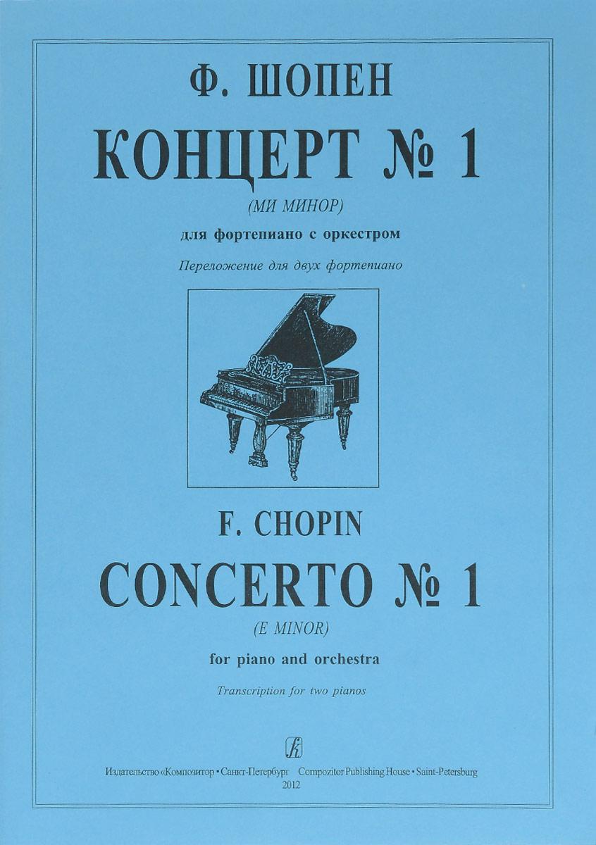 Ф. Шопен. Концерт №1 (ми минор). Для фортепиано с оркестром. Переложение для двух фортепиано