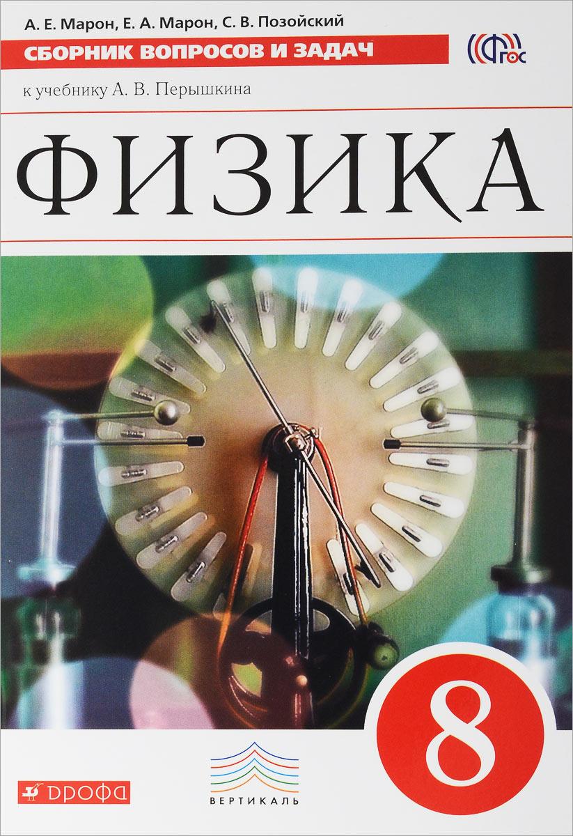 Физика. 8 класс. Сборник вопросов и задач к учебнику А. В. Перышкина