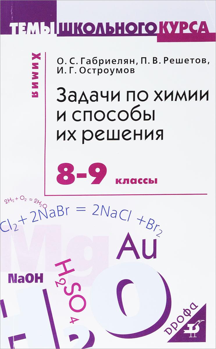 Химия. 8-9 классы. Задачи и способы их решения