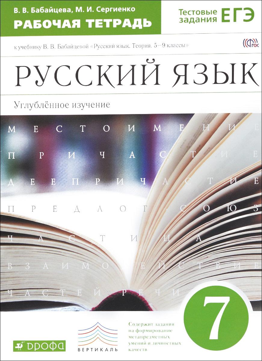 """Русский язык. 7 класс. Углублённое изучение. Рабочая тетрадь к учебнику В. В. Бабайцевой """"Русский язык. Теория. 5-9 классы"""""""