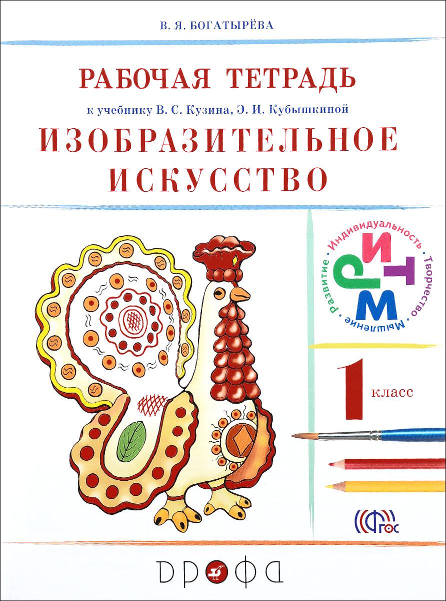 Изобразительное искусство. 1 класс. Рабочая тетрадь к учебнику В. С. Кузина, Э. И. Кубышкиной