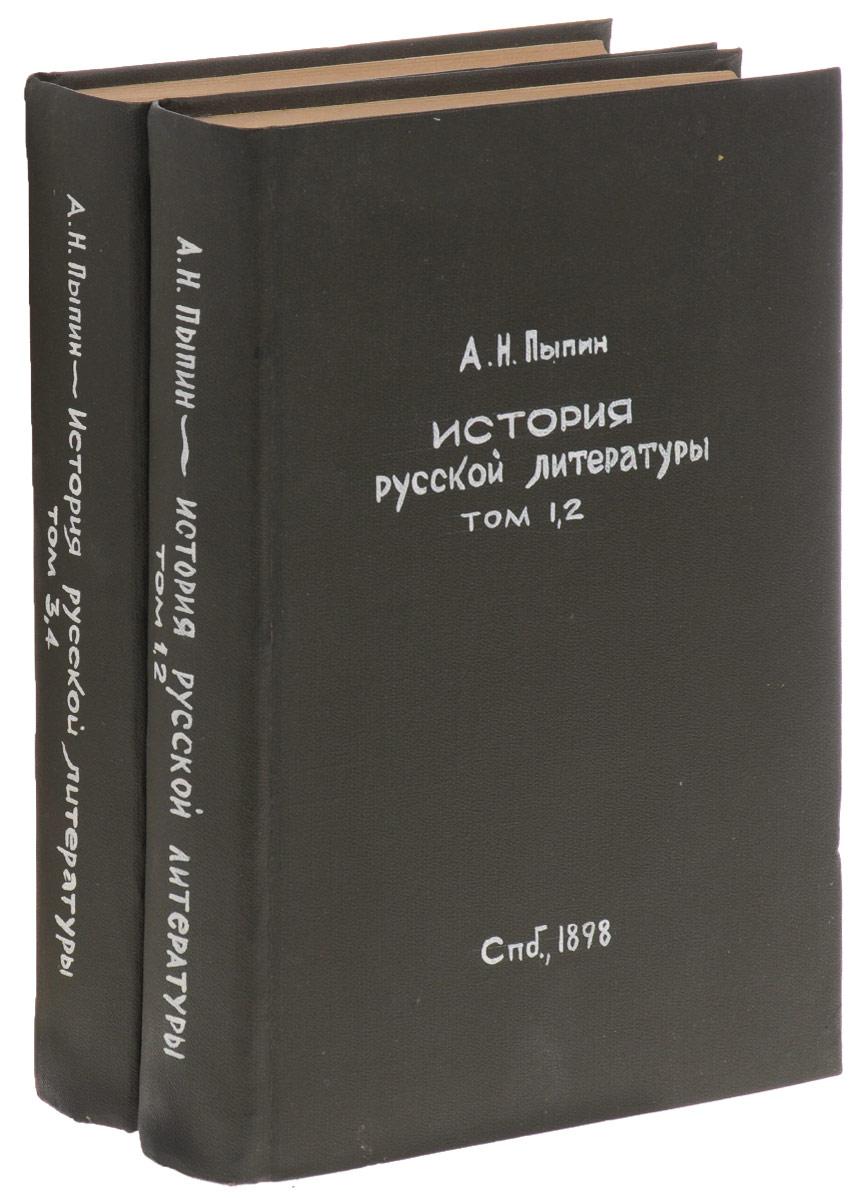 История русской литературы. В 4 томах (комплект из 2 книг)