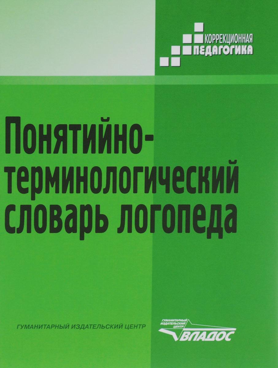 Понятийно-терминологический словарь логопеда
