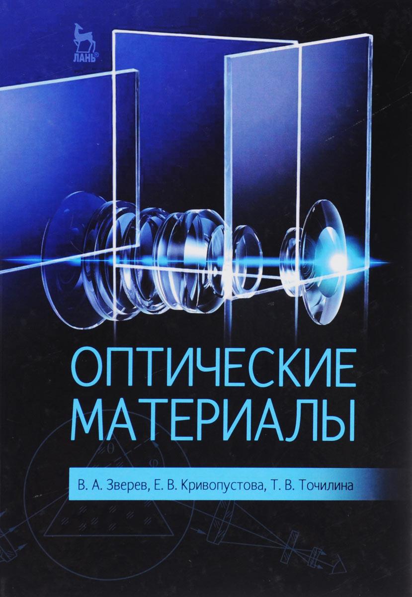 Оптические материалы. Учебное пособие