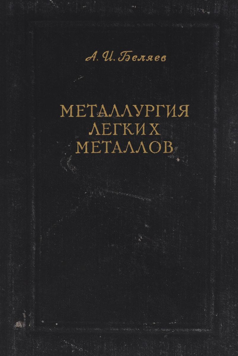 Металлургия легких металов. Учебник