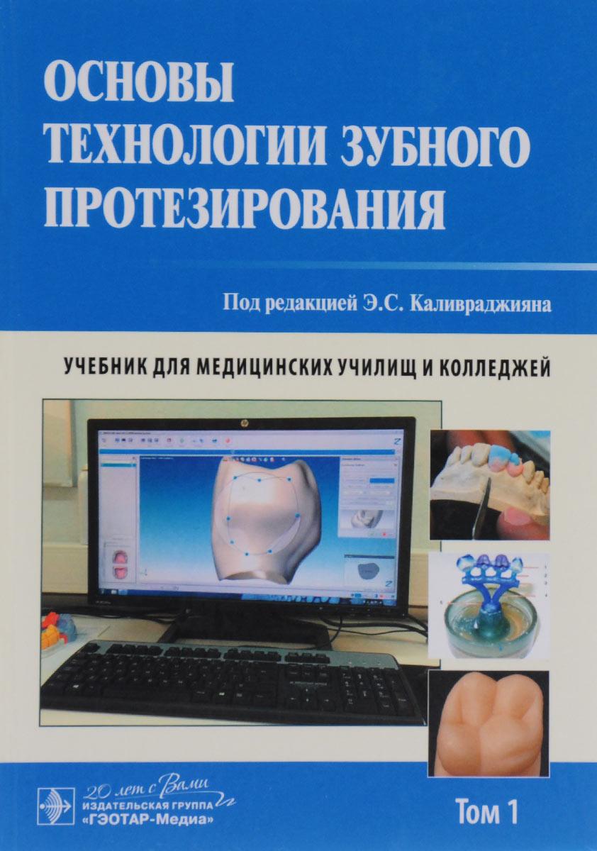 Основы технологии зубного протезирования. Учебник. В 2 томах. Том 1