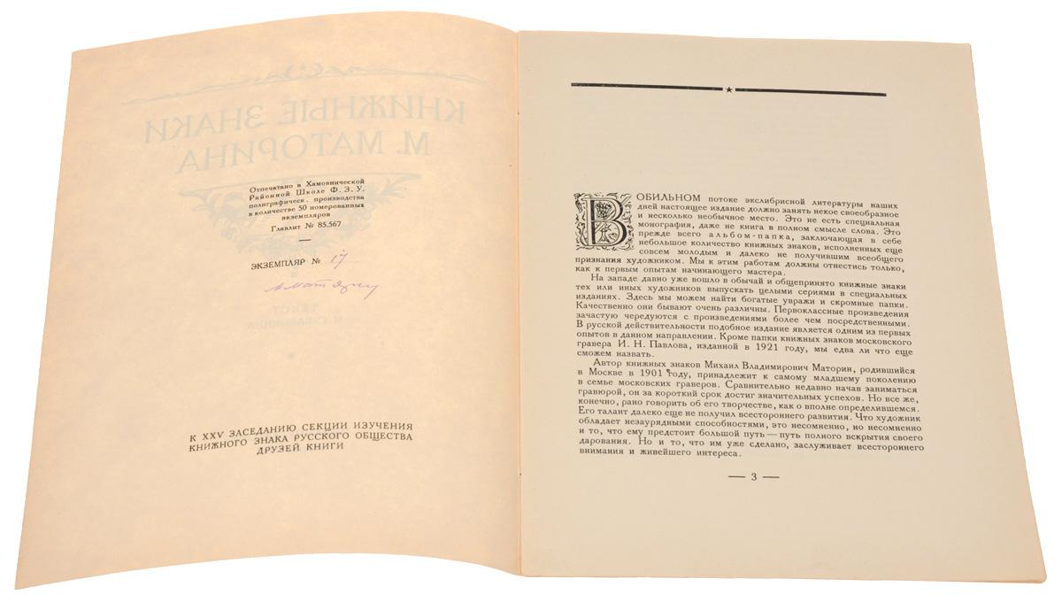 Книжные знаки М. Маторина