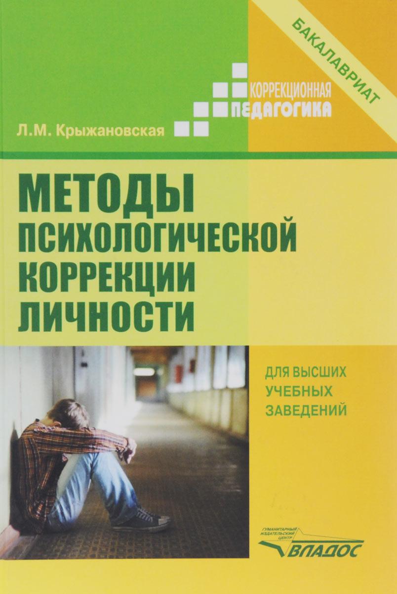 Методы психологической коррекции личности. Учебник